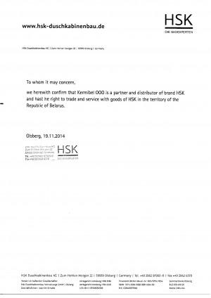 HSK сертификат