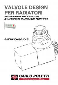 Проспект дизайнерская термостатика от Carlo Poletti