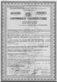 Сертификат о соответствии Dornbraght, Villeroy&Boch
