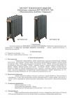 Техпаспор на радиатор GuRaTec ArtDeco 470-760