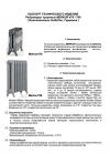 Техпаспорт на радиатор GuRaTec Merkur 470-760