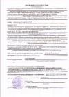 Декларация о соответствии GURATEC