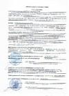 Декларация о соответствии Hansgrohe