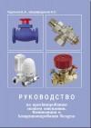 Руководство по проектированию систем отопления, вентиляции и кондиционирования воздуха