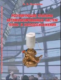 Регулирующие клапаны систем тепло – и холодоснабжения