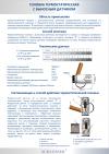 Головка термостатическая с выносным датчиком Schlosser