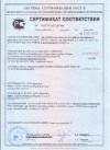 Сертификат соответствия Varmann