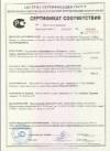 Сертификат соответствия на светильники Hansgrohe