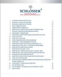 Каталог продукции Schlosser