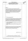 Схемы каскадного включения котлов Vaillant