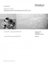 Инструкция по монтажу дымоходов Vaillant ecoTEC plus