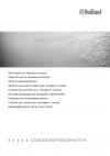 Система дымоходов для каскадного подключения Vaillant ecoTEC3