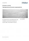 Инструкция по монтажу присоединительного комплекта водонагревателя Vaillant