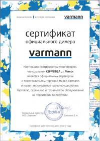 Сертификат Varmann Kermibel