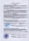 Декларация о соответствии Brugmann (Vasco)
