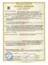 Сертификат о соответствии Verano