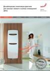 Проспект Zehnder: Дизайнерские полотенцесушители для ванных комнат и жилых помещений 2015
