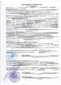 Декларация о соответствии Zehnder