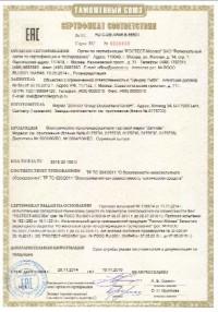 Сертификат Zehnder: Сертификат таможенного союза новый на электрику Zehnder с приложениями