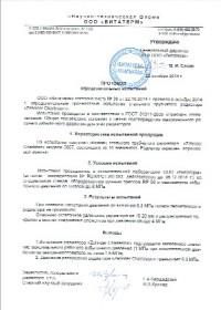 Сертификат Zehnder:  Протокол прочностных испытаний Zehnder Charleston. (от 22.10.2014)