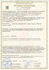 Сертификат соответствия Zehnder