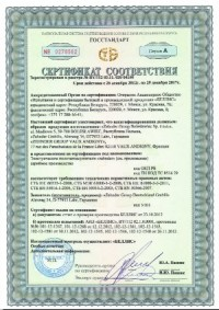 Сертификат соответствия Zehnder: электрические полотенцесушители